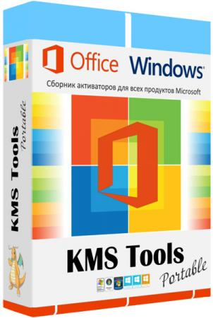 KMS Tools [25.12.2020] (2020) PC | Portable by Ratiborus