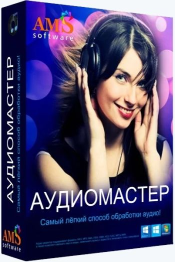 АудиоМАСТЕР 3.21 Final (2020) PC | RePack & Portable by TryRooM