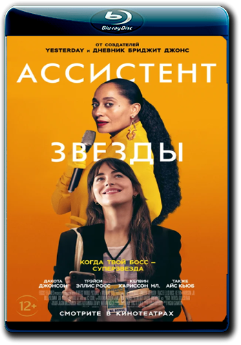 Ассистент звезды / The High Note (2020) HDRip | Лицензия