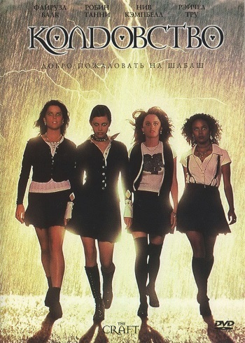 Колдовство / The Craft (1996) BDRip 720p