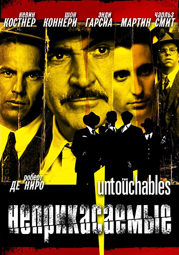 Неприкасаемые / The Untouchables (1987) HDRip от Scarabey | P