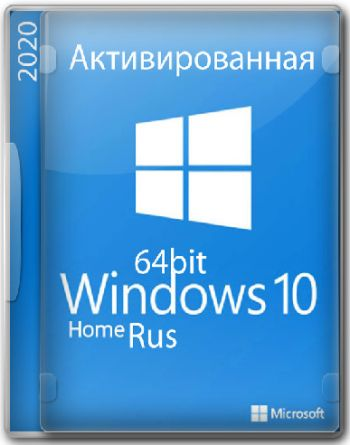 Microsoft Windows 10 Home 20H2 x64 build 19042.546 (2020) Ru