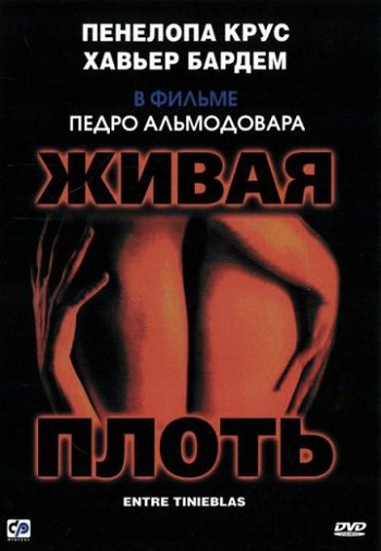 Живая плоть / Carne tremula (1997) BDRip 1080p