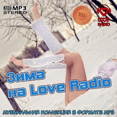 VA - Зима на Love Radio (2020) MP3
