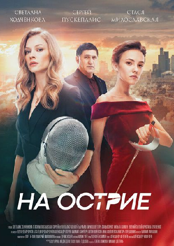 На острие (2020) WEB-DLRip I iTunes
