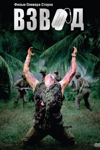 Взвод / Platoon (1986) BDRip-HEVC 1080p | US 25th Anniversary Edition