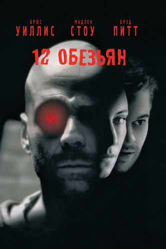 12 обезьян / Twelve Monkeys (1995) BDRip-HEVC 1080p